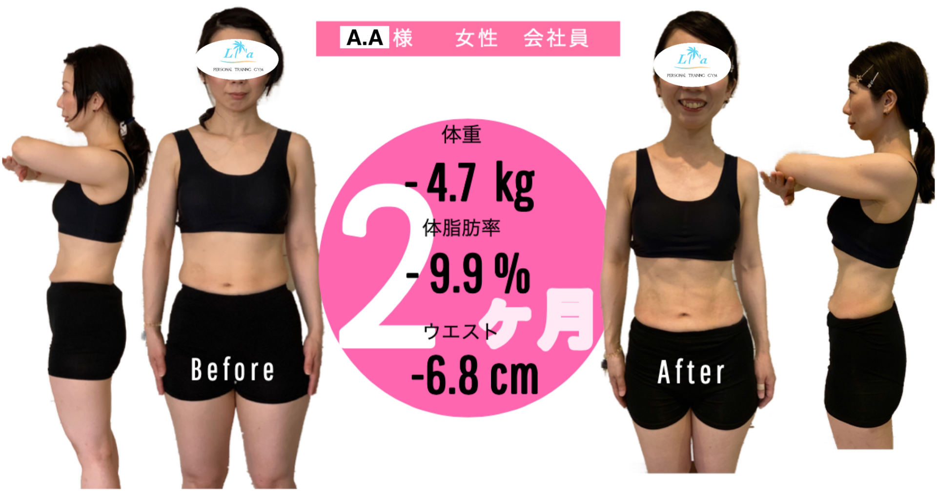 A,A様女性会社員、体重-4.7kg 体脂肪率-9.9% ウエスト-6.8cm ビフォーアフター写真