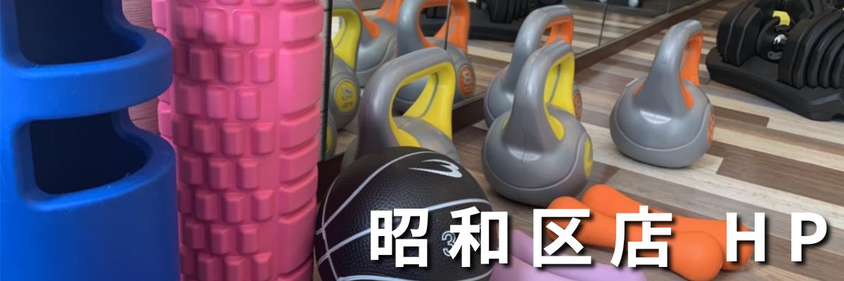 リアパーソナルジム昭和区のホームページへ、ケトルベルやダンベルの画像
