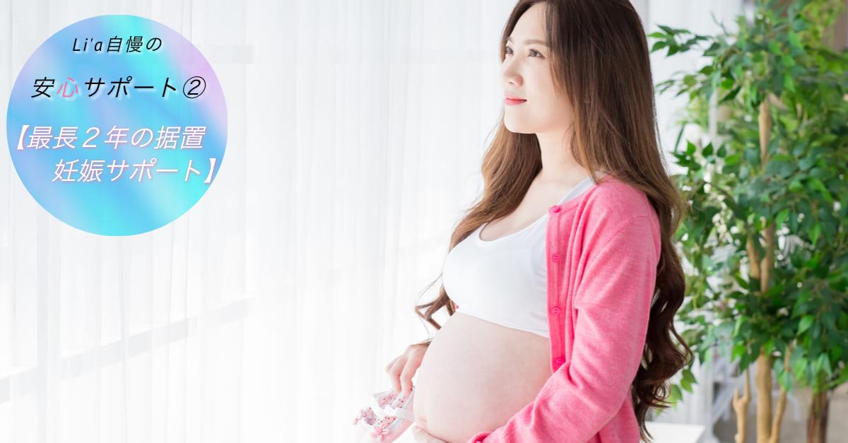 リア自慢の安心サポート2、最長2年の据え置き妊娠サポート、妊婦の写真