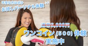 名古屋昭和区パーソナル500円でパーソナル体験