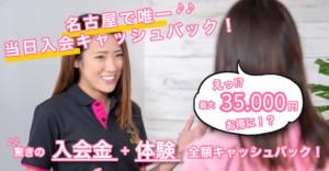 昭和区パーソナルジムで唯一の当日入会入会金体験キャッシュバック。合計35000円もお得になります