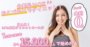 昭和区パーソナルジムで初めて、分割払いOK。お小遣いでダイエット。大人気短期集中コース月々15000円で始められる。金利0円