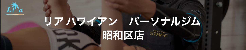 名古屋市昭和区パーソナルジム リアパーソナルジム 昭和区店