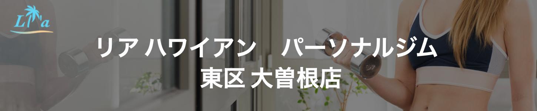 東区パーソナルジム リアパーソナルジム 大曽根店