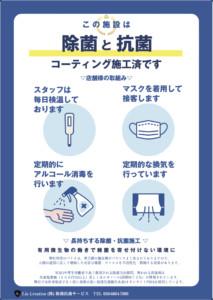 除菌抗菌、コロナ対策店舗