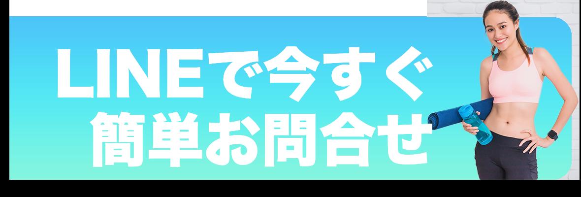 昭和区 パーソナルジム LINEでお問い合わせ