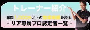 昭和区 パーソナルジムプロトレーナー一覧をご覧頂けます。