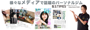 昭和区 パーソナルジムは数々のメディアに取り上げられました。インスタグラマーや全国誌MORE、B ,S TIMESなど
