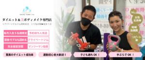 昭和区 パーソナルジム ダイエット&美ボディメイク専門店の女性clientとtrainerの写ったTOP画像