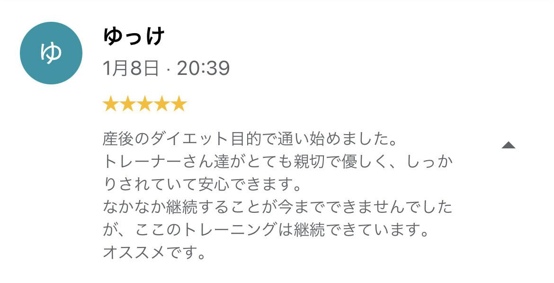 30代女性に頂いた昭和区パーソナルジムの口コミをご覧頂けます。