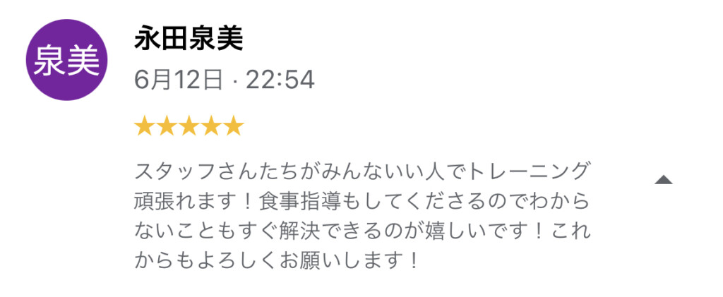 20代女性に頂いた昭和区パーソナルジムの口コミをご覧頂けます。