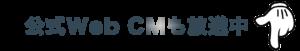 昭和区 パーソナルジムはWEB CMも放送中です。