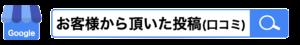 お客様から 昭和区 パーソナルジムに頂いた口コミをご覧いただけます。
